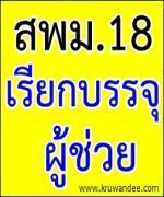 สพม.18 เรียกบรรจุครูผู้ช่วย จำนวน 16 อัตรา - รายงานตัว 18 เมษายน 2556