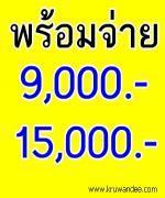 รมช.เสริมศักดิ์ ชี้ิแจงพร้อมจ่ายเงินเดือน 9,000 และ15,000 บาท ตกเบิกย้อนหลังตั้งแต่ 1 ตุลาคม 2555