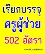 เรียกบรรจุครู สังกัดอาชีวะศึกษา 502 อัตรา - รายงานตัว 22 เมษายน 2556