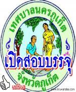 เทศบาลนครภูเก็ต เปิดสอบบรรจุครูผู้ช่วย  จำนวน  58  อัตรา - รับสมัคร 2 – 28 พฤษภาคม 2556