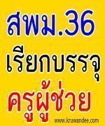 สพม.36 เรียกบรรจุครูผู้ช่วย จำนวน 7 อัตรา - รายงานตัว 17 เมษายน 2556