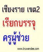 สพป.เชียงราย เขต 2 เรียกบรรจุครูผู้ช่วย 6 อัตรา - รายงานตัว วันที่ 19 เมษายน 2556