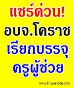 อบจ.นครราชสีมา (อบจ.โคราช) เรียกบรรจุครู จำนวน 48 อัตรา - รายงานตัว 17 เมษายน 2556