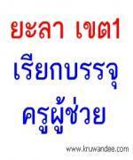 สพป.ยะลา เขต 1 เรียกบรรจุครู จำนวน 5 อัตรา - รายงานตัว 22 เมษายน 2556