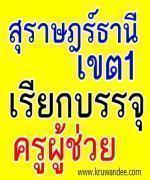 สพป.สุราษฎร์ธานี เขต 1 เรียกบรรจุครู จำนวน 17 อัตรา - รายงานตัว 19 เมษายน 2556