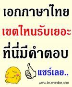 แชร์ด่วน!! จัดเต็ม เอกแรกภาษาไทย ไปสอบไหนดี เขตพื้นที่ใด รับเยอะสุด - ที่นี่มีคำตอบ