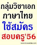 แชร์ด่วน!! กลุ่มวิชา/ทาง/สาขาวิชาเอก ภาษาไทย ใช้สมัครสอบครู2556
