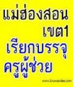 สพป.แม่ฮ่องสอน เขต 1 เรียกบรรจุครูผู้ช่วย 7 อัตรา - รายงานตัววันที่ 8 พฤษภาคม 2556