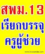 สพม.13 เรียกบรรจุครูผู้ช่วย 20 อัตรา - รายงานตัววันที่ 1 พฤษภาคม 2556