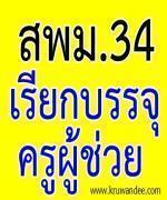 สพม.34 เรียกบรรจุครูผู้ช่วย จำนวน 6 อัตรา (เรียกสำรอง 24 อัตรา) - รายงานตัว 26 เม.ย. 2556