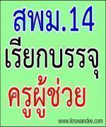 สพม.14 เรียกบรรจุครูผู้ช่วย จำนวน 10 อัตรา  - รายงานตัว 29 เม.ย. 2556
