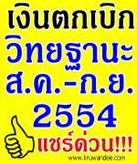 ด่วนที่สุด!!! สพฐ.แจ้งข่าวการเบิกจ่ายเงินวิทยฐานะครู สิงหา - กันยา 2554