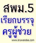 สพม.5 เรียกบรรจุครูผู้ช่วย  จำนวน 13 อัตรา - รายงานตัว 1 พฤษภาคม 2556