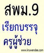 สรุปบัญชีเรียกบรรจุครู สพม.9 ณ วันที่ 1 พฤษภาคม 2556 - เรียกบรรจุ 19 อัตรา
