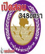 การไฟฟ้าส่วนภูมิภาค เปิดสอบบรรจุ 348 อัตรา (ทั่วประเทศ) - รับสมัคร 8-14 พ.ค.2556