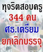 ศธ.ชี้ชัดเฉลยรั่ว-ทุจริตสอบครูผู้ช่วย 344 คน เตรียมสั่งยกเลิกบรรจุ