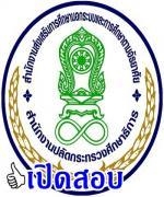 กศน.เพชรบูรณ์ เปิดสอบพนักงานราชการ จำนวน 5 อัตรา - รับสมัคร  1 -10 พฤษภาคม 2556