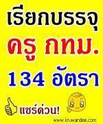 เรียกบรรจุครูกทม. 134 อัตรา ประถมศึกษา เรียกมากสุด  50 อัตรา - รายงานตัว 15-16 พฤษภาคม 2556