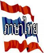 หวั่นเด็กใช้ภาษาไทยไม่ถูกต้อง แนะเร่งปลูกฝังการใช้หลักภาษา