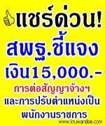 ด่วนที่สุด !!! สพฐ.ชี้แจง เงินเดือน 15000 - และการบรรจุเป็นพนักงานราชการ - การต่อสัญญาจ้าง