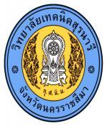 วิทยาลัยเทคนิคสุรนารี ประกาศรายชื่อผู้มีสิทธิ์สอบพนักงานราชการ