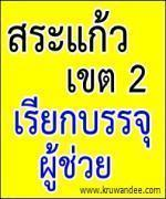 สพป.สระแก้ว เขต 2 เรียกบรรจุครูผู้ช่วย 17 อัตรา - รายงานตัว 14 พฤษภาคม 2556