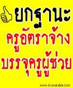 สมาพันธ์สมาคมครูแห่งประเทศไทย (ส.ค.ท.)เสนอ ยกฐานะครูอัตราจ้าง เป็นครูผู้ช่วย