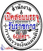 สํานักงานการตรวจเงินแผ่นดิน เปิดสอบบรรจุรับราชการ จำนวน 60 อัตรา - รับสมัคร 20 พ.ค. - 10 มิ.ย.2556