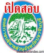 องค์การบริหารส่วนจังหวัดปราจีนบุรี เปิดสอบครูอัตราจ้าง 15 อัตรา - รับสมัคร 7-21 พ.ค. 2556
