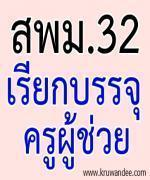 ผู้ขึ้นบัญชีครูผู้ช่วย สพม.33 เฮ! สพม.32 ยืมบัญชีบรรจุ จำนวน 2 อัตรา - รายงานตัว 17 พ.ค.2556