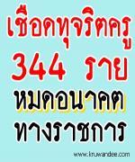 เชือดทุจริตสอบครูผู้ช่วย ล็อตแรก 344 รายพ้นแม่พิมพ์