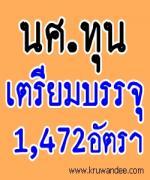 เฮ! นักศึกษาทุน โครงการผลิตครูมืออาชีพ(ครูพันธุ์ใหม่) 1,472 คน เตรียมบรรจุปี2556 นี้
