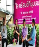 ชาวลพบุรี พอใจยุบรวมโรงเรียนเล็ก นร.เรียนดีขึ้น