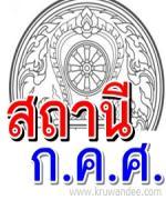 ก.ค.ศ.แจ้งมาตรฐานตำแหน่งของข้าราชการครูฯ ตำแหน่งบุคลากรทางการศึกษาอื่นตามมาตรา 38 ค. (2)