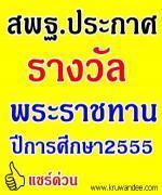 ศธ.ประกาศผลการตัดสินการคัดเลือกนักเรียน นักศึกษา และสถานศึกษาเพื่อรับรางวัลพระราชทาน ปีการศึกษา 2555
