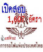 การรถไฟแห่งประเทศไทย เปิดสอบบรรจุเข้าทำงาน 1,607 อัตรา - รับสมัคร 30พฤษภาคม –10 มิถุนายน2556