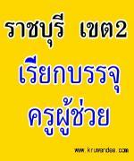 สพป.ราชบุรี เขต 2 เรียกบรรจุครูผู้ช่วย จำนวน 28 อัตรา - รายงานตัว 5 มิถุนายน 2556
