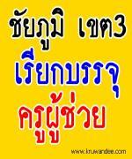 สพป.ชัยภูมิ เขต 3 สรุปบัญชีการเรียกบรรจุครูผู้ช่วย - ข้อมูล ณ วันที่ 30 พฤษภาคม 2556