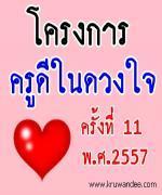 โครงการครูดีในดวงใจ ครั้งที่ 11 พ.ศ.2557