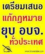 พรรคเพื่อไทยเตรียมเสนอแก้กฎหมายให้ยุบ อบจ. ทั่วประเทศ