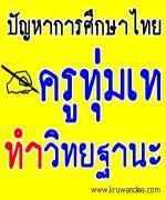 อีกมุมมองสะท้อนปัญหาการศึกษาไทยครูทุ่มเททำ'วิทยฐานะ'