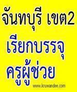 สพป.จันทบุรี เขต 2 เรียกบรรจุครูผู้ช่วย - รายงานตัว 10 มิถุนายน 2556