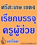 สพป.ศรีสะเกษ เขต 4 เรียกบรรจุครูผู้ช่วย 11 อัตรา - รายงานตัว 17 มิถุนายน 2556
