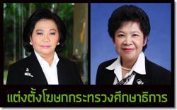 ข่าวสำนักงานรัฐมนตรี 179/2556 แต่งตั้งโฆษกกระทรวงศึกษาธิการ