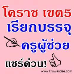 สพป.นครราชสีมา เขต 5 สรุปบัญชีการเรียกบรรจุครูผู้ช่วย ครั้งที่ 1 ปี 2555