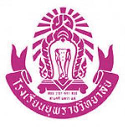 โรงเรียนยุพราชวิทยาลัย  รับสมัครครูอัตราจ้าง สอนวิชาภาษาอังกฤษ