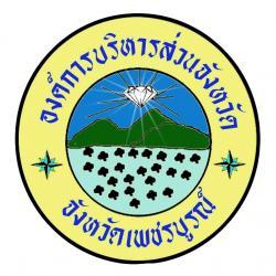 อบจ.เพชรบูรณ์ เปิดสอบพนักงานจ้างขององค์การบริหารส่วนจังหวัดเพชรบูรณ์ จำนวน 22 อัตรา - รับสมัคร 10-18 มิ.ย.255