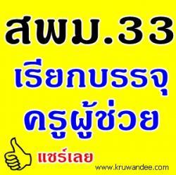 สพม.33 เรียกบรรจุครูผู้ช่วย จำนวน 8 อัตรา - รายงานตัว วันที่ 25 มิถุนายน 2556