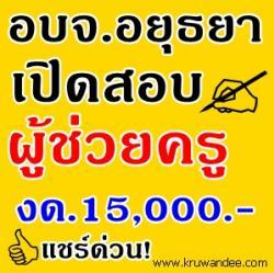 องค์การบริหารส่วนจังหวัดพระนครศรีอยุธยา เปิดสอบผู้ช่วยครู  30 อัตรา เงินเดือน 15,000 บาท - รับสมัคร 20-28 มิถุนายน 2556