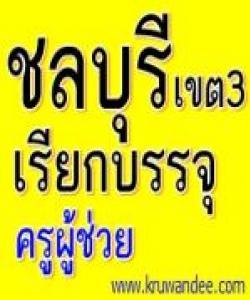 สพป.ชลบุรี เขต 3 เรียกบรรจุครูผู้ช่วย 5 อัตรา - รายงานตัว 4 กรกฎาคม 2556